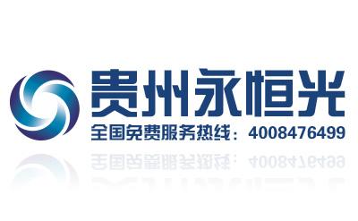 贵州永恒光科技有限公司组织架构